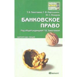 Замотаева Т. (ред.) Банковское право