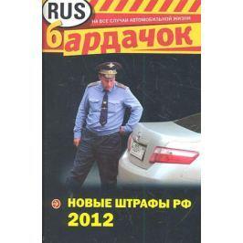Новые штрафы РФ 2012