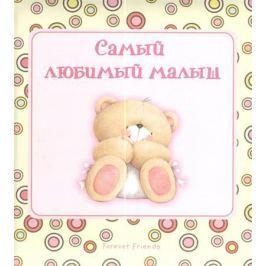 Скороденко Н. Самый любимый малыш