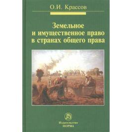 Крассов О. Земельное и имущественное право в странах общего права