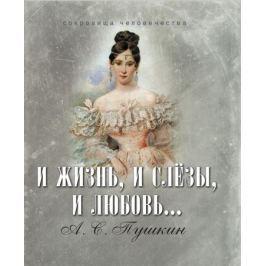 Пушкин А. И жизнь, и слезы, и любовь...