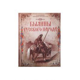 Кузьмин В. (сост.) Былины русского народа