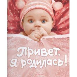Румянцева А., (ред.) Привет, я родилась! Альбом первого года жизни вашего малыша