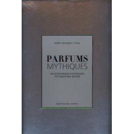Готье М. Parfums Mythiques. Эксклюзивная коллекция легендарных духов