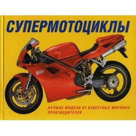 Доудс А. Альбом Супермотоциклы
