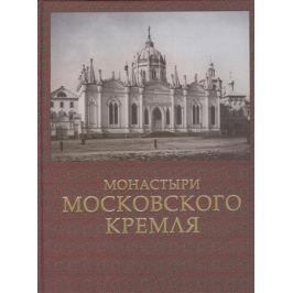 Девятов С. Монастыри Московского Кремля