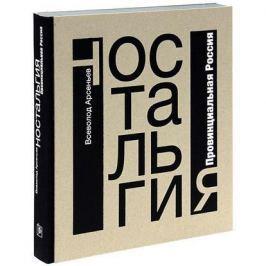 Арсеньев В. Ностальгия. Провинциальная Россия