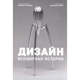 Уилхьюд Э. (ред.) Дизайн. Всемирная история