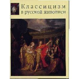 Карев А. Классицизм в русской живописи