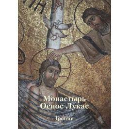 Жукова Л. (ред.) Монастырь Осиос Лукас. Греция