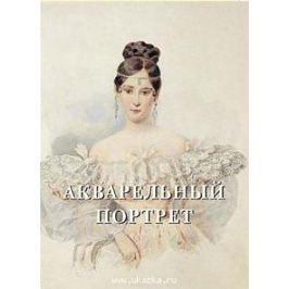 Астахов А. (сост.) Акварельный портрет