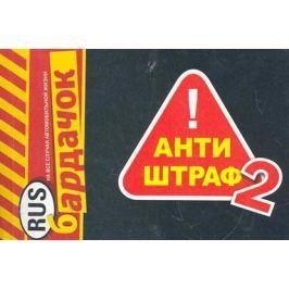 Антиштраф-2