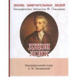 Литвинова Е. Джон Локк. Его жизнь и философская деятельность. Биографический очерк (миниатюрное издание)