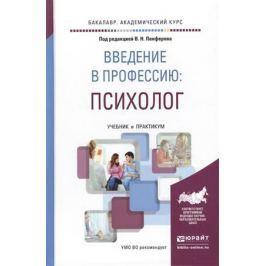 Панферов В. (ред.) Введение в профессию: психолог. Учебник и практикум для академического бакалавриата