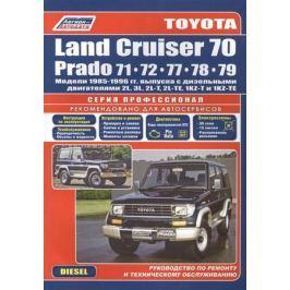 Toyota Land Cruiser 70 Prado 1985-96 c диз. двиг.