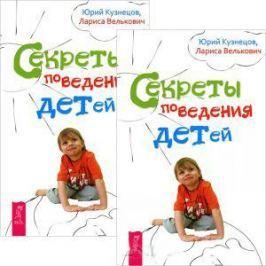 Кузнецов Ю., Велькович Л. Секреты поведения детей (комплект из 2 книг)