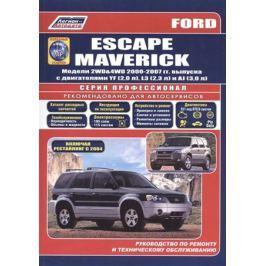 Ford Escape Maverick. Модели 2WD&4WD 2000-2007 гг. выпуска с двигателями YF (2,0 л.), L3 (2,3 л.), AJ (3,0 л.). Включая рестайлинг модели с 2004 года. Руководство по ремонту и техническому обслуживанию (+ полезные ссылки)