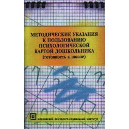 Ермолаева М. Методические указания к пользованию псих. картой дошкольника