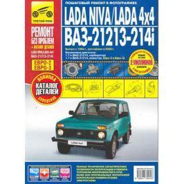 Погребной С., Михайлов А. (ред.) Lada Niva/Lada 4x4 ВАЗ-21213…
