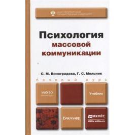 Виноградова С., Мельник Г. Психология массовой коммуникации. Учебник для бакалавров