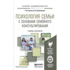 Суслова Т., Шаповаленко И. Психология семьи с основами семейного консультирования. Учебник и практикум