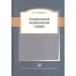 Седракян С. Социальная психология семьи