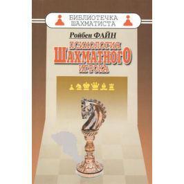 Файн Р. Психология шахматного игрока. Размышления психоаналитика о шахматах и шахматистах