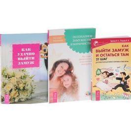 Удилова И., Петрова И., Матвеева Н. Как удачно выйти замуж+Осознанное замужество+Как выйти замуж и остаться там (комплект из 3 книг)