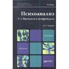 Гуревич П. Психоанализ. Т. 1. Фрейдизм и неофрейдизм. Учебник для магистров. 2-е издание, переработанное и дополненное
