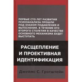 Гротштейн Д. Расщепление и проективная идентификация