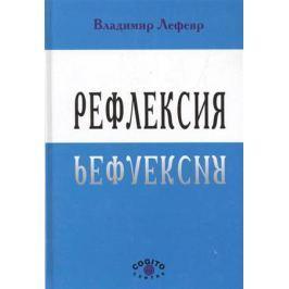 Лефевр В. Рефлексия