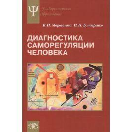 Моросанова В., Бондаренко И. Диагностика саморегуляции человека