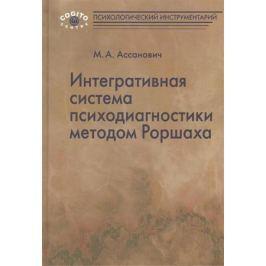 Ассанович М. Интегративная система психодиагностики методом Роршаха