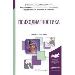 Кошелева А., Хороших В. (ред.) Психодиагностика. Учебник и практикум для академического бакалавриата