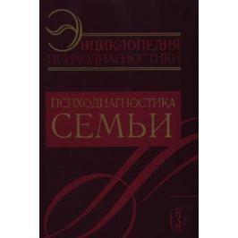 Райгородский Д. (ред) Энциклопедия психодиагностики т.3 Психодиагностика семьи
