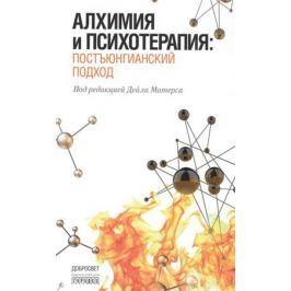 Матерс Д. (ред.) Алхимия и психотерапия: постъюнгианский подход