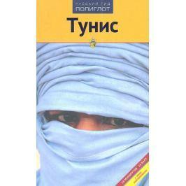 Шетар Д., Кете Ф. Путеводитель. Тунис