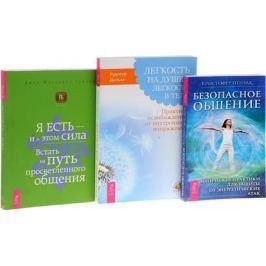 Пензак К., Тейлор Дж., Дальке Р. Безопасное общение + Я есть - и в этом сила + Легкость на душе - легкость в теле (комплект из 3 книг)