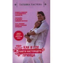 Тасуева Т. Как и где найти настоящего принца
