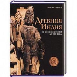 Альбанезе М. Альбом Древняя Индия От возникновения до 13 века