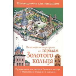 Сингаевский В. Пешеходные маршруты по городам Золотого кольца. Путеводитель