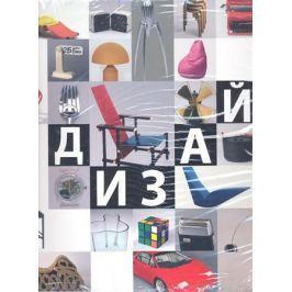 Оливети Х., Аззани Дж. Дизайн