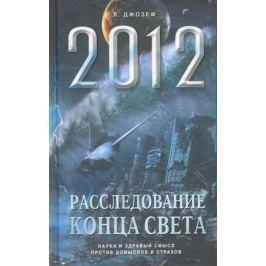 Джозеф Л. Апокалипсис 2012 Расследование конца света