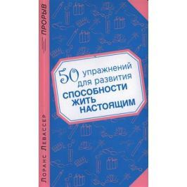 Левассер Л. 50 упражнений для развития способности жить настоящим