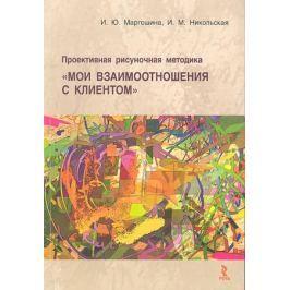 Маргошина И., Никольская И. Проективная рисуночная методика