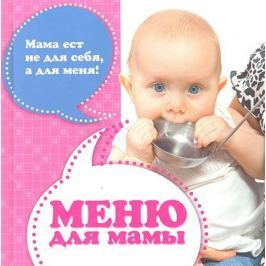 Муратова С. Меню для мамы. Мама ест не для себя, а для меня!