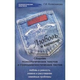 Колесникова Г. Любовь в кармане Сборник психологических текстов...