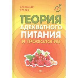 Уголев А. Теория адекватного питания и трофологии