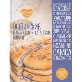 Афанасьева Е. (сост.) Осетинские, грузинские и татарские пироги
