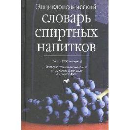 Багриновский Г. Энциклопедический словарь спиртных напитков